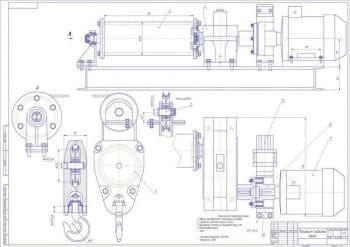 Чертеж СБ грузоподъемного механизма со скоростью подъема груза 11 м/мин, с электродвигателем MTF 112-6, указанием деталей  (формат А1)