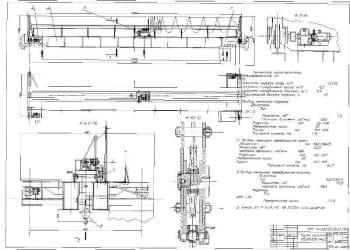 Рабочие чертежи мостового двухбалочного крана грузоподъемностью 5  тонн