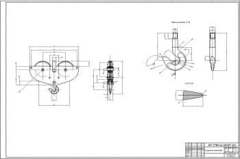 Чертеж подвески крюковой. Пять проекции изображено на чертеже: крюк крановый (1:4)
