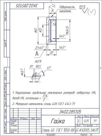 3.Чертеж детали гайки с техническими требованиями