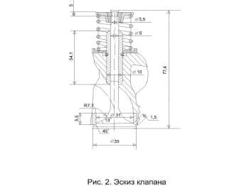 3.Чертеж эскиза клапана. На чертеже отмечены радиусы, размеры диаметров, размеры деталей клапана
