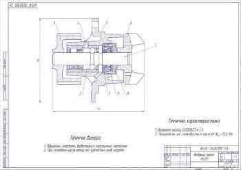 Комплект сборочного чертежа водяного насоса А620 и деталей к нему