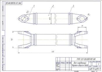 Чертеж общего вида вала карданного в масштабе 1:2. Представлено два вида. Обозначены некоторые размеры конструкции. Проставлены позиции основных частей детали (формат А3)