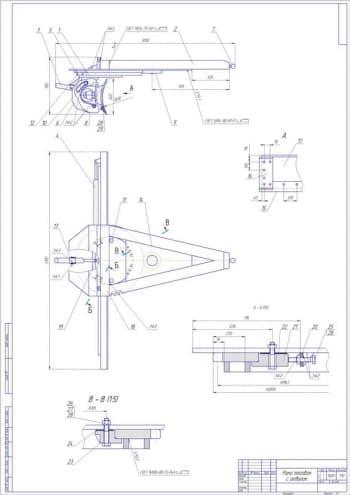 3.Сборочный чертеж рамы тяговой с отвалом массой 1020, в масштабе 1:10, вида А, разрезов Б-Б, В-В, с конструктивными параметрами (формат А1)