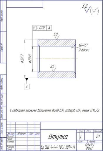 3.Детальный чертеж втулки в масштабе 2:1, с предельными неуказанными отклонениями валов h14, отверстий H14, остальных IT14/2  (формат А 4)