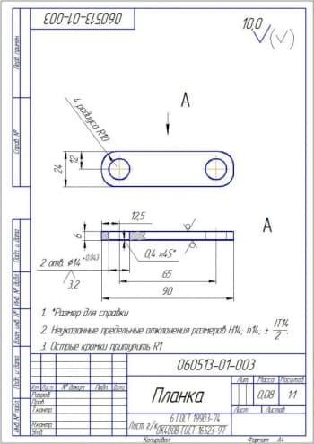 3.Деталировочный чертеж планки массой 0.08, в масштабе 1:1, с указанными размерами для справок и с техническими требованиями: предельные неуказанные отклонения размеров H14, h14, +-IT14/2, острые кромки притупить R1 (формат А4)