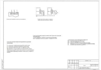 32.Чертеж схем подключения устройств охранно-пожарной сигнализации (формат А2)