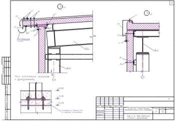 32.Чертеж узлов 5, 8 и узла крепления колонны к фундаменту пристройки к существующим ремонтно-механическим мастерским (формат А3)