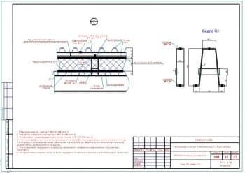 32.Чертеж узла 18, седла С1, с примечанием: общие данные см. чертеж