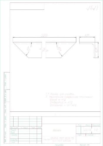 32.Чертеж детали уголок массой 22.14, в масштабе 1:2 (материал: Уголок 63*63*6 Г0СТ 8509-72/Ст3 Г0СТ 535-88), с размерами для справок и с техническими требованиями: предельные неуказанные отклонения размеров: валов – h12, отверстий – Н12, остальное - +-I