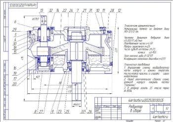 3.Сборочный чертеж редуктора (вид спереди) с техническими характеристиками