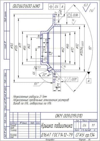 3.Детальный чертеж крышки подшипника с техническими требованиями