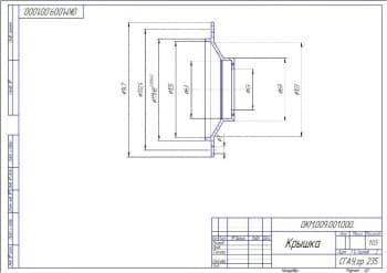 3.Детальный чертеж крышки с указанием размеров (формат А3)