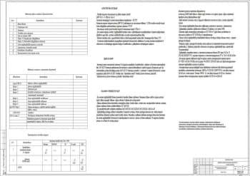 3.Чертеж общих данных с примечанием: технические решения, принятые в рабочих чертежах, соответствуют требованиям санитарно-гигиенических, экологических, противопожарных и других норм, действующих на территории РФ