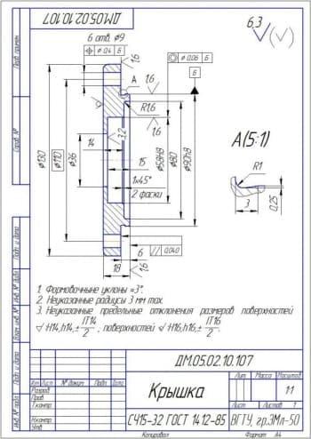 3.Деталировочный чертеж крышки в масштабе 1:1 (материал: СЧ15-32 Г0СТ 1412-85), с техническими требованиями: формовочные уклоны  3о