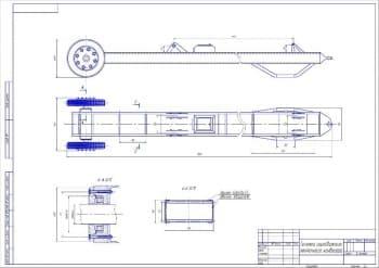 3.Чертеж общего вида тележки передвижного ленточного конвейера, в 2 проекциях – виды сбоку и сверху, с указанными размерами, а также в разрезах А-А и Б-Б (формат А2)