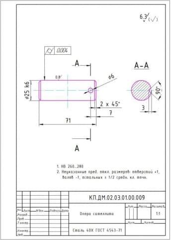 3.Чертеж деталировки опоры сателлита (материал: Сталь 40Х Г0СТ 4543-71) (формат А4)