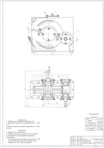 3.Сборочный чертеж редуктора цилиндрического одноступенчатого в масштабе 1:2