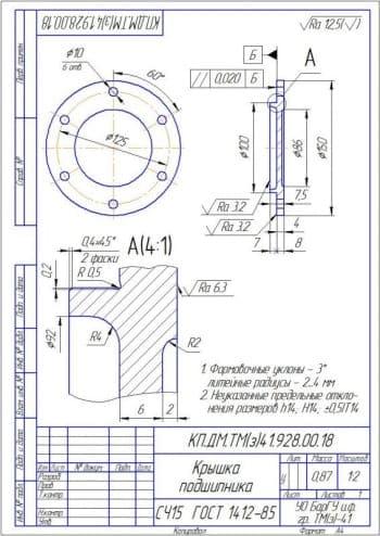 3.Деталировочный чертеж крышки подшипника массой 0.87