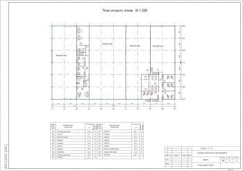 3.Чертеж плана второго этажа станции технического обслуживания в масштабе 1:200