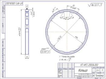 33.Деталь кольцо - из листа Б-0-ПН-18 по ГОСТу 19903-74/12Х18Н10Т-М3б по ГОСТу 7350-77. Масса детали 0,43 кг. Масштаб чертежа 1:1 (формат А3)