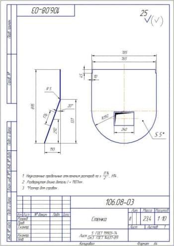 3.Деталировочный чертеж стенки массой 23.4, длина детали l = 1107мм (формат А4)