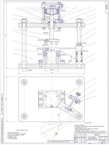 Сборочный чертеж приспособления для запрессовки карданной вилки с техническими характеристиками: 1. Привод – пневматический; 2. Давление воздуха в магистрали - р = 0,4Мпа; 3. Усилия запрессования- Q = 1210Н; 4. Ход штока - 25мм; 5. Габаритные размеры: LхB