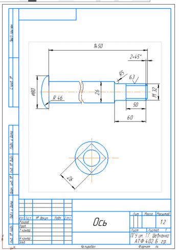 3.Рабочий чертеж детали ось А4