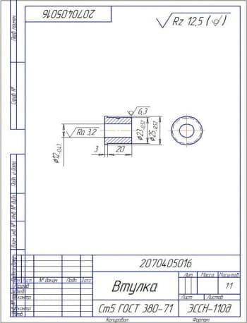 Чертеж детали втулки. Деталь втулки выполнена из стали 5 ГОСТ 380-71. На чертеже обозначены полные размеры детали, размеры диаметров, внешние размеры. Масштаб чертежа 1:1 (формат А3)