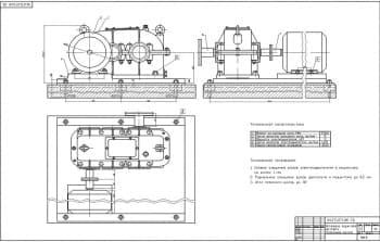 Комплект чертежей проектирования конструкции редуктора для привода