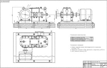 3.Сборочный чертеж установки редуктора на плиту с техническими требованиями
