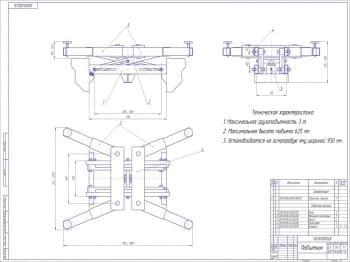 Сборочный чертеж подъемника с техническими характеристиками