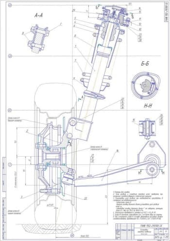 Комплект чертежей конструирования передней подвески автомобиля с измененным усовершенствованным амортизатором