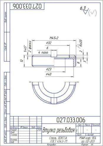 3.Деталировочный чертеж втулки резьбовой (материал: Сталь 30ХГСА Г0СТ 4543-71) (формат А4)
