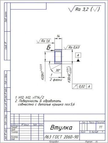 3.Деталировочный чертеж - втулка (формат А4)