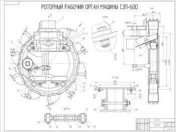 3.Чертеж сборочный роторного рабочего органа машины СЗП – 600 (формат А1)