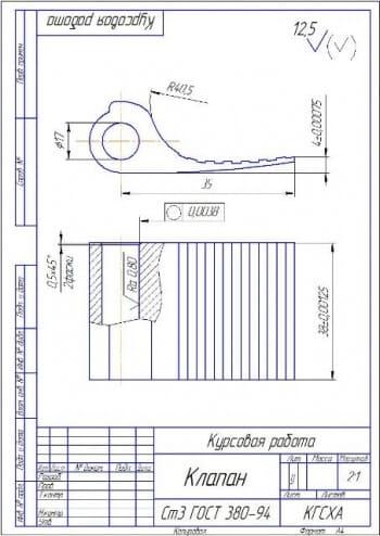 3.Деталь клапан (формат А4) из Ст.3 ГОСТ 380-94