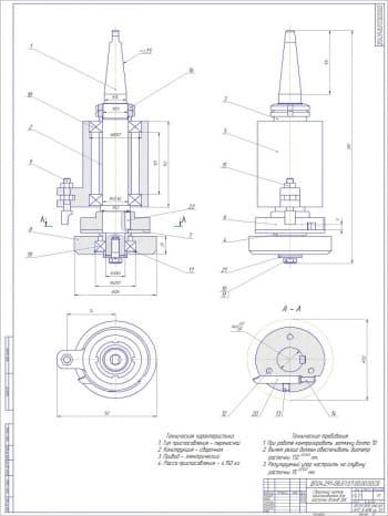 3.Сборочный чертеж приспособления для расточки блоков ДВС: При работе контролировать затяжку болта 10