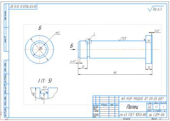 3.Рабочий чертеж детали палец А3