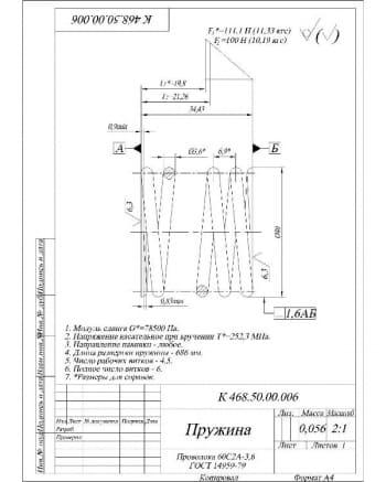 3.Пружина массой 0.056, в масштабе 2:1, с указанными размерами для справок и с техническими характеристиками