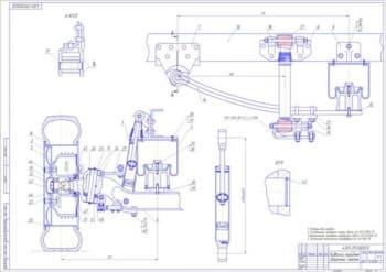 3.Сборочный чертеж подвески передней сборочный автомобиля грузового массой 8 тонн (формат А1)