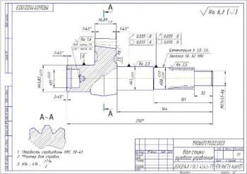 3.Деталировка - вал сошки рулевого управления (формат А3) из материала 20Х2Н4А ГОСТ 4543-71