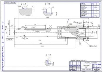 3.Рабочий чертеж первичного вала из материала сталь 12Х2Н4А (формат А2)