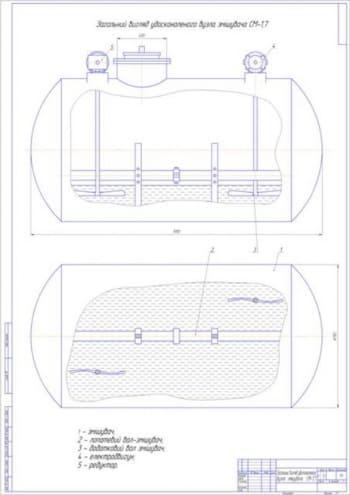 3.Чертеж общего вида усовершенствованного узла смесителя СМ-1,7 (формат А1)