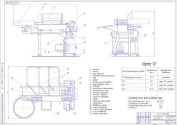 3.Чертеж общего вида в трех проекциях яйцесортировочной машины ЯС-1 (формат А1)