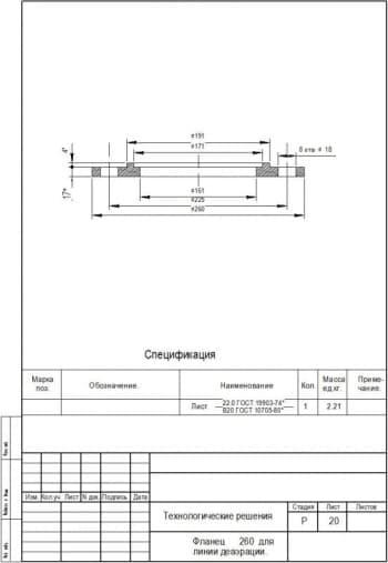 Рабочий чертеж детали фланец 260 для линии деаэрации с указанием размеров (формат А4)