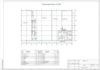 36.Чертеж плана второго этажа в масштабе 1:200