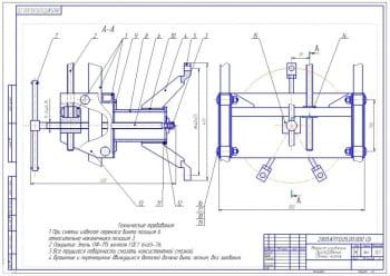 3.Сборочный чертеж механизма управления (формат А2)