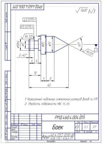3.Деталь боек установки (формат А4)