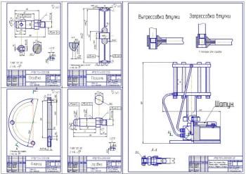 3.Деталировка конструкции: оправка, поршень, фланец, а также приведена схема работы приспособления (формат А1)